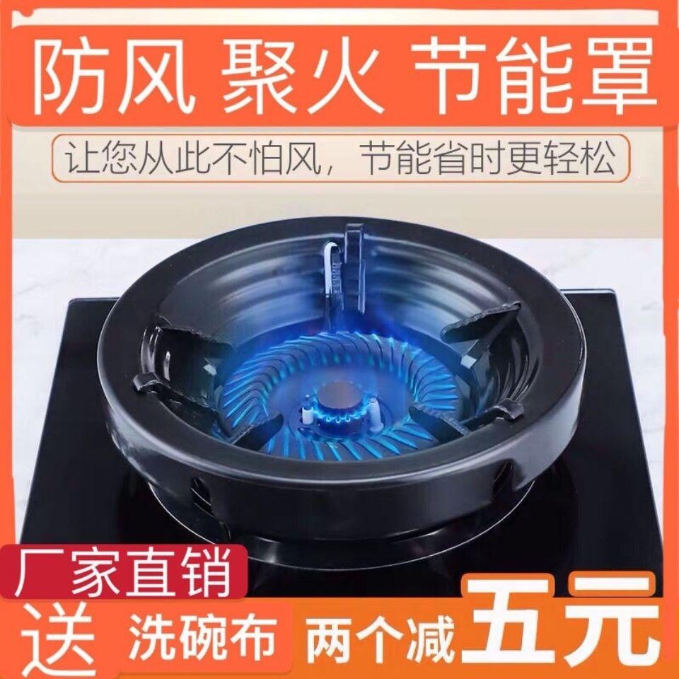 家用煤气灶防风罩节能盘聚火天燃气炉省气配件隔热档火圈加厚支架
