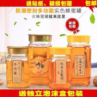 新品/2019/特卖用/分割包邮一斤二斤蜂蜜瓶玻璃密封罐果酱瓶八