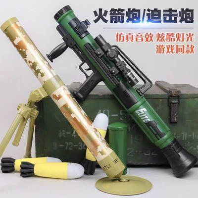 儿童迫击炮玩具意大利火箭炮绝地追击榴弹男孩发射掷弹筒网红大炮