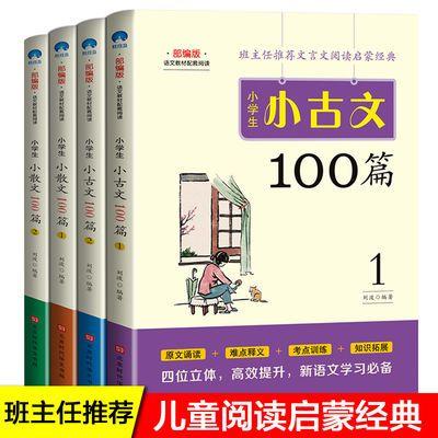 小学生小古文小散文100篇语文教材老师推荐小学课外通用注释书籍