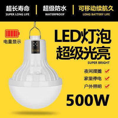 应急家用移动可充电灯泡LED无线户外超长续航夜市摆地摊照明超亮