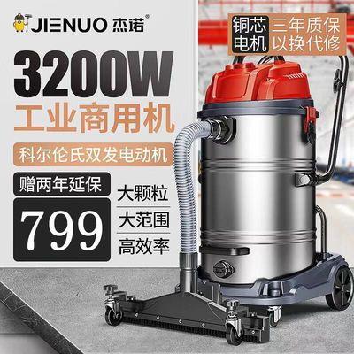 杰诺3200W商用吸尘器洗车工业工厂车间粉尘强力大功率干湿两用70L