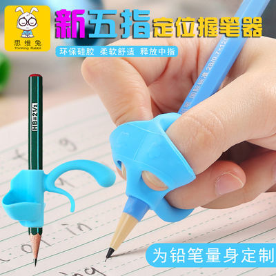 五指定位握笔器小学生初学者铅笔用纠正器幼儿园三指套握姿矫正器