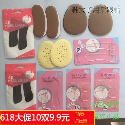 半码鞋垫后跟贴半垫防磨脚半码垫女不跟脚后跟贴贴鞋橡胶海绵前垫