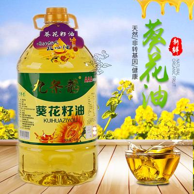 (特价100桶)纯葵花籽油5L 非转基因食用油 物理压榨葵花油包邮