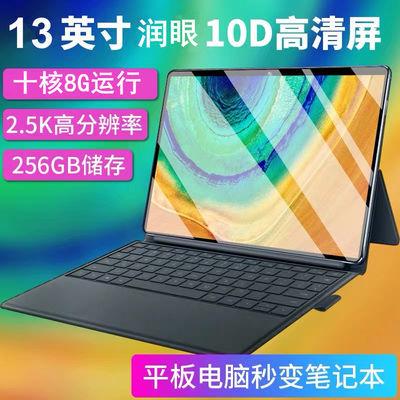清华至尊13寸平板电脑超薄商务二合一游戏全网通十核金属wifi