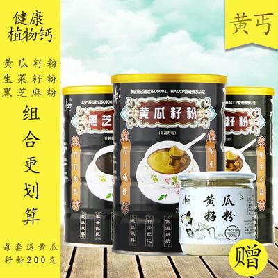 黄瓜籽粉生菜籽粉补黑芝麻粉接黄生黑组合钙骨罐装1斤装