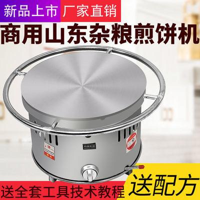 八爪山东杂粮煎饼炉商用燃煤液化气旋转煎饼果子煎饼机摆摊煎饼锅