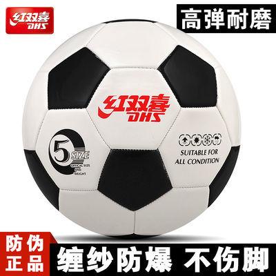 17873/红双喜足球5号成人耐磨4号四号儿童中小学生训练专用3号幼儿园球
