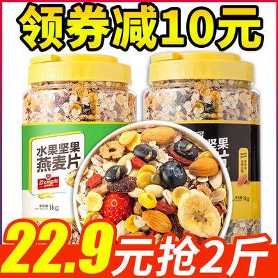福事多众德坚果水果燕麦片混合即食谷物营养早餐食品冲饮1000g