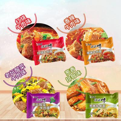 【20袋送碗】正品康师傅好滋味方便面24袋整箱红烧老坛酸菜面20袋