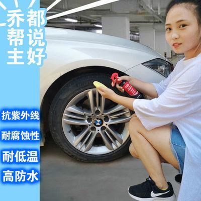 【乔帮主】汽车轮胎蜡釉光亮保养护剂防水宝上光翻新去污清洁防老【3月15日发完】