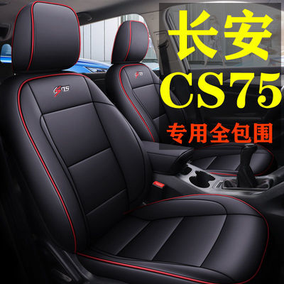 长安CS75座套专车专用全包围汽车坐垫四季通用皮革座垫定制座椅套
