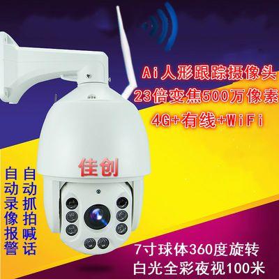 室外家用无线wifi高清监控器自动跟踪摄像头人体追踪4G白光全彩色