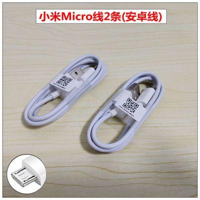 小米QC3.0原装充电器5/6/8/9/SE/NOTE2/3数据线MIX/2/2S快充MAX头