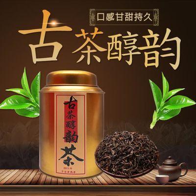 云南手工普洱茶熟茶中期茶勐海醇香茶叶罐装2011年450g陈年老茶