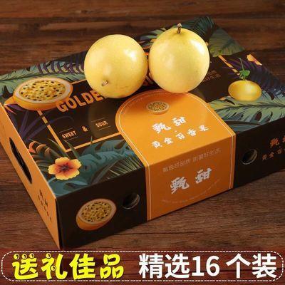 福建黄金百香果【送开果器】精选大果12个2359斤装酸甜可口