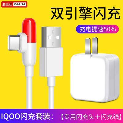 适用vivoiQOO充电器NEX3S充电头iqoo数据线胶囊线Z6充电器原装