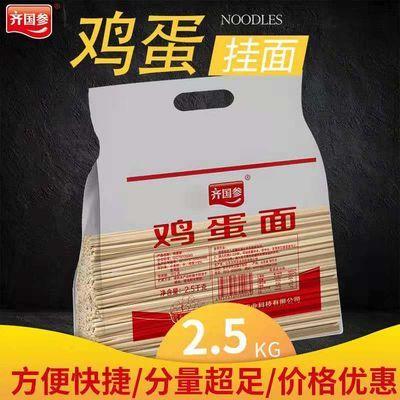 【齐国参】2.5kg大包装鸡蛋面劲道爽滑方便快捷易煮早餐面条批发