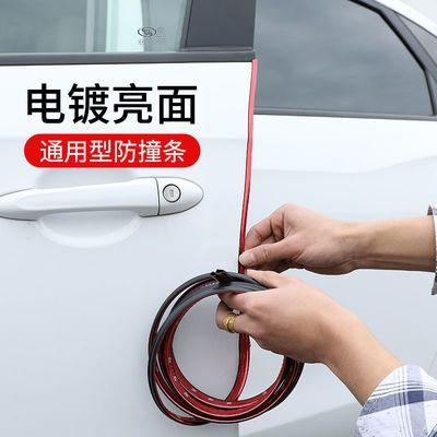 汽车密封条隔音车门防撞条电镀亮面防尘通用车封条降噪胶条门改装