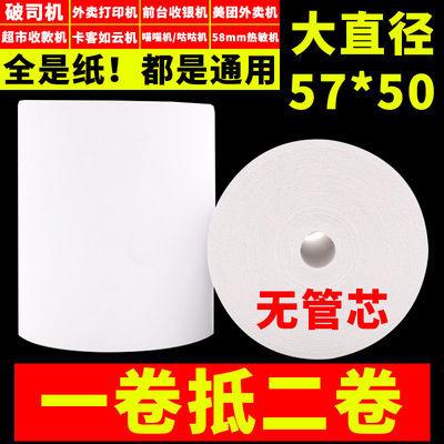 热敏纸57X50mm收银纸破司机通用58卷式美团外卖超市小票机打印纸