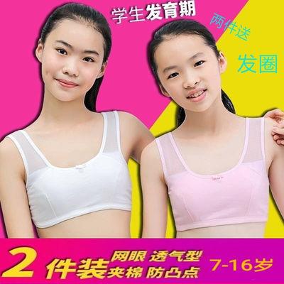 女童背心女孩内衣少女学生发育期纯棉双层文胸小学初中生运动抹胸