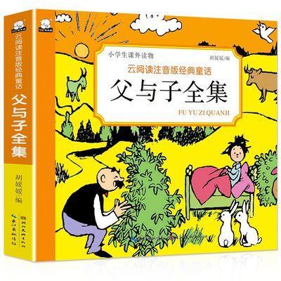 父与子全集漫画书 6-9-12岁儿童课外必读四五六年级老师推荐书籍
