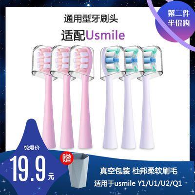 usmile电动牙刷头适配Y1/U1/U2/Q1通用替换刷头粉色呵护专业款型