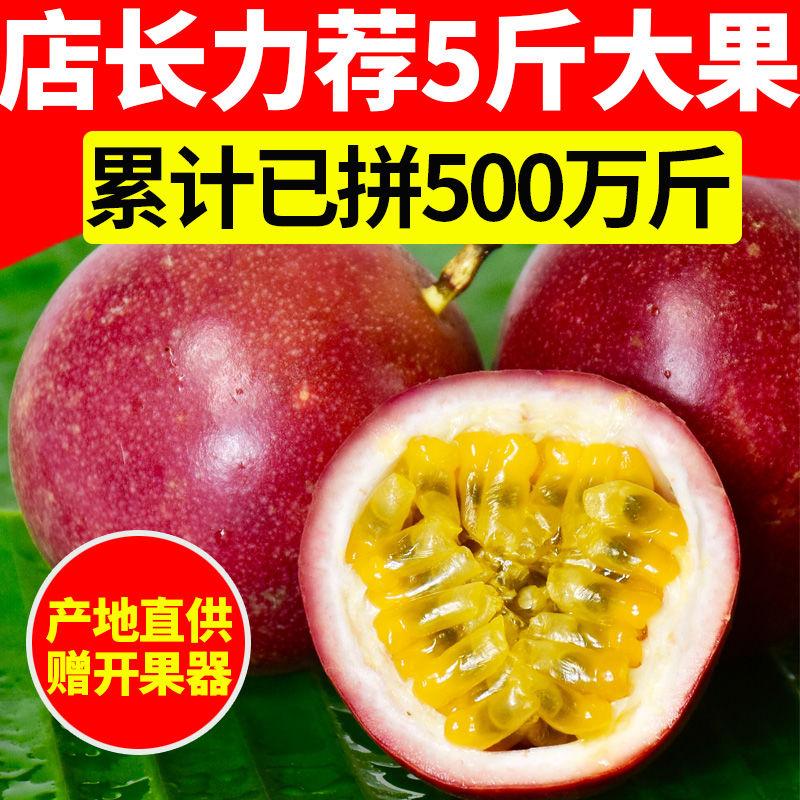 【香精灵】广西新鲜百香果大果5斤2斤3斤10个12个15个中果水果_3