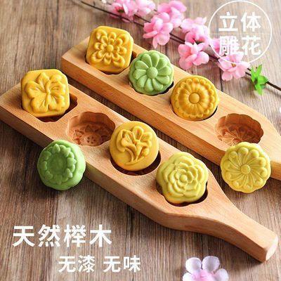 冰皮月饼绿豆糕点南瓜饼干模具立体花型面食紫薯糍粑木质烘焙工具