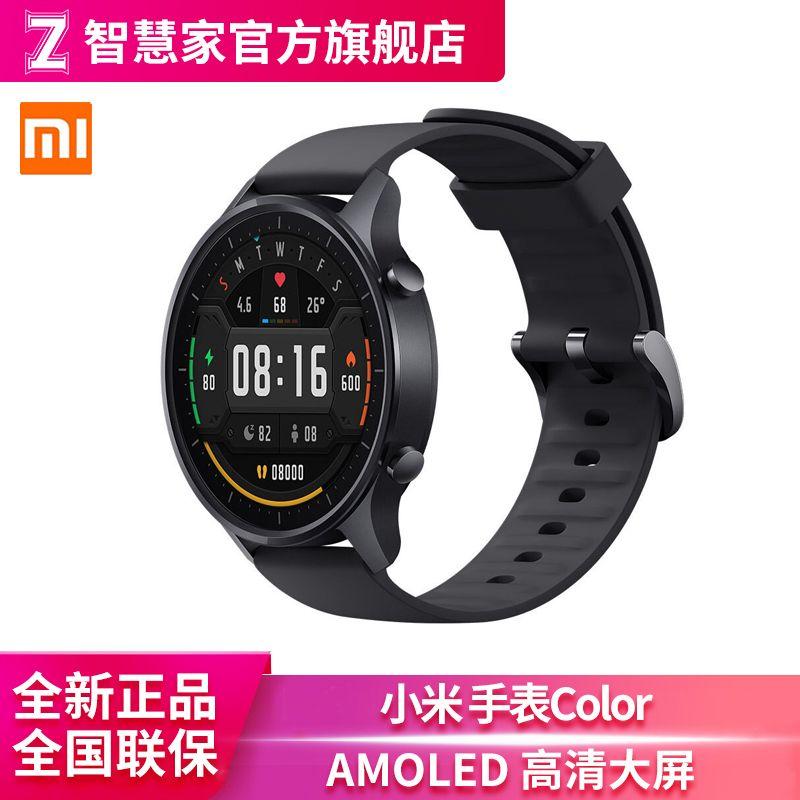 709元包邮  MI 小米手表Color(NFC、小爱同学)