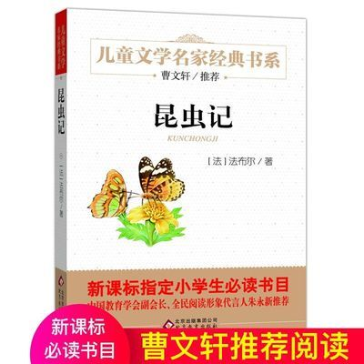 昆虫记法布尔 青少版中小学生课外书儿童文学故事图书籍【3月11日发完】