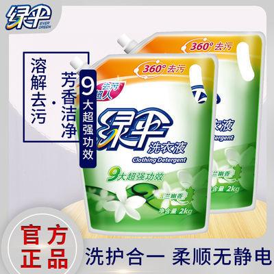 绿伞去污洗衣液4斤*2/1袋共8斤玉兰香味持久留香深层洁净家庭装