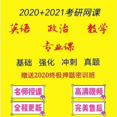 2021考研英语政治数学一二三多机构视频网课程课件资料公共课全程