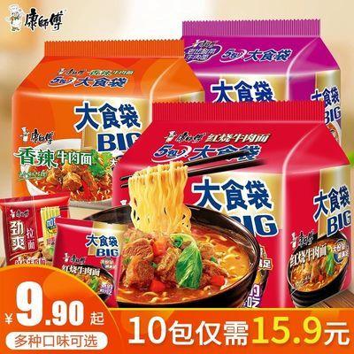 混合口味康师傅方便面整箱批发特价泡面袋装桶装速食面面条正品