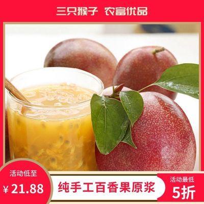 【百香果酱】原浆 冲水2/4/8斤水果新鲜现挖果酱 批发 奶茶店优选