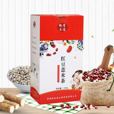 买2送减芡实薏米祛湿茶肥茶养生茶大麦红豆薏米非祛湿茶约30包/袋