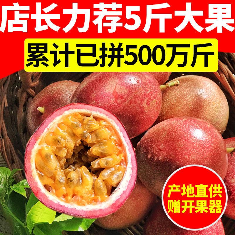 【香精灵】广西新鲜百香果大果5斤2斤3斤10个12个15个中果水果_2