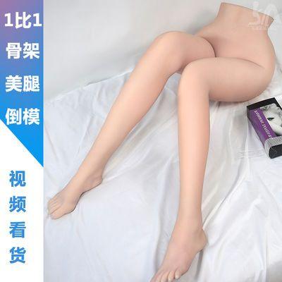 下半身美腿模阴臀倒模实体非充气娃娃硅胶飞机杯男用自慰名器成人