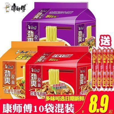 快餐面大袋拉面北京康师傅方便面整箱批发特价泡面袋装桶装速食面