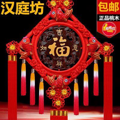 中国结挂件客厅大号福字桃木中国结镇宅玄关墙壁家居装饰小号挂件