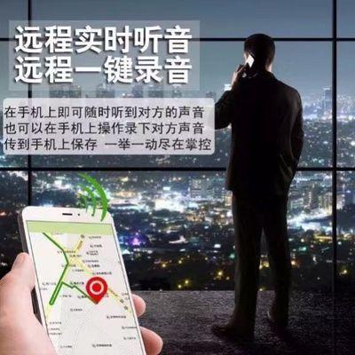 监听设备无线远程听音手机个人gps跟追踪定位家用汽车窃音器小型