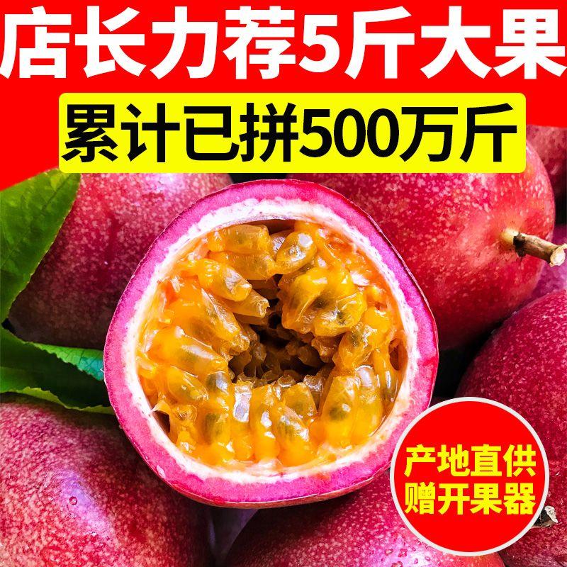 【香精灵】广西新鲜百香果大果5斤2斤3斤10个12个15个中果水果_1