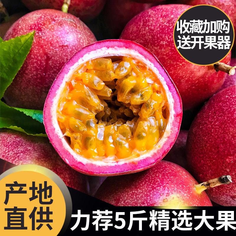 【香精灵】广西新鲜百香果大果5斤2斤3斤10个12个15个中果水果_5
