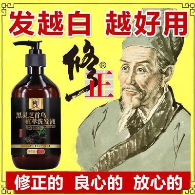 修正洗发水何首乌中草药去屑止痒白发变黑发转黑发乌发防脱发生发