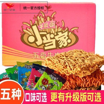 红烧牛肉北京包邮康师傅方便面整箱批发特价泡面袋装桶装速食面