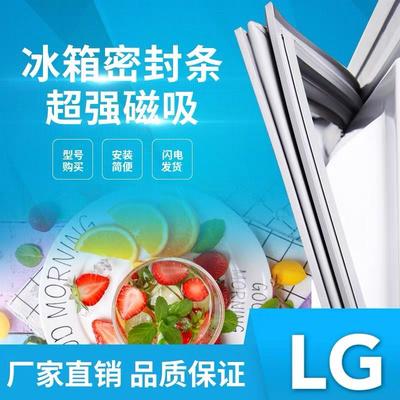 LG冰箱BCD-179 181SL冰箱门封条密封胶条磁条密封圈品质保证【2月13日发完】