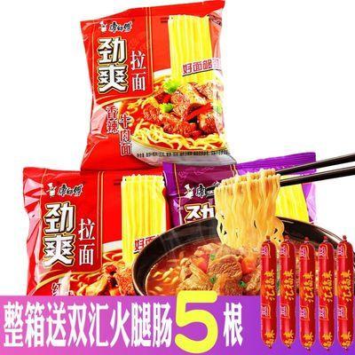 网红夜宵干吃面米线康师傅方便面整箱批发特价泡面袋装桶装速食面