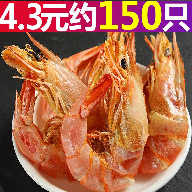 【不新鲜包退】温州特产烤虾干即食孕妇儿童零食对虾干海鲜干货