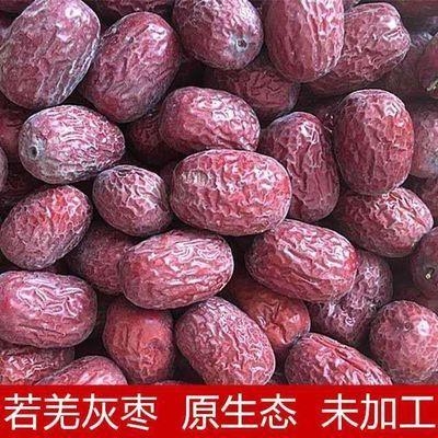 【5斤特价】新疆若羌灰枣红枣未清洗原生态自然吊干特产零食